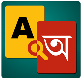 Bangla Dictionary with Bangla and English Search