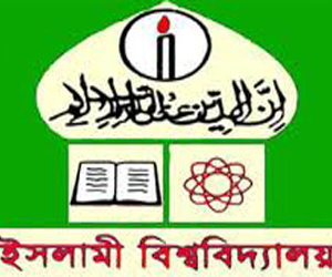 Islamic University(IU) honors admission test