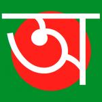 Bangla writing/typing tutorial