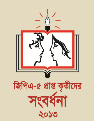 Teletalk – Prothomalo GPA-5 Celebration for SSC 2013