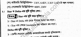 MIST Exam Question Pattern for DPDC 2018