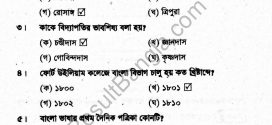 BPSC Railway Exam Question Solution 2017