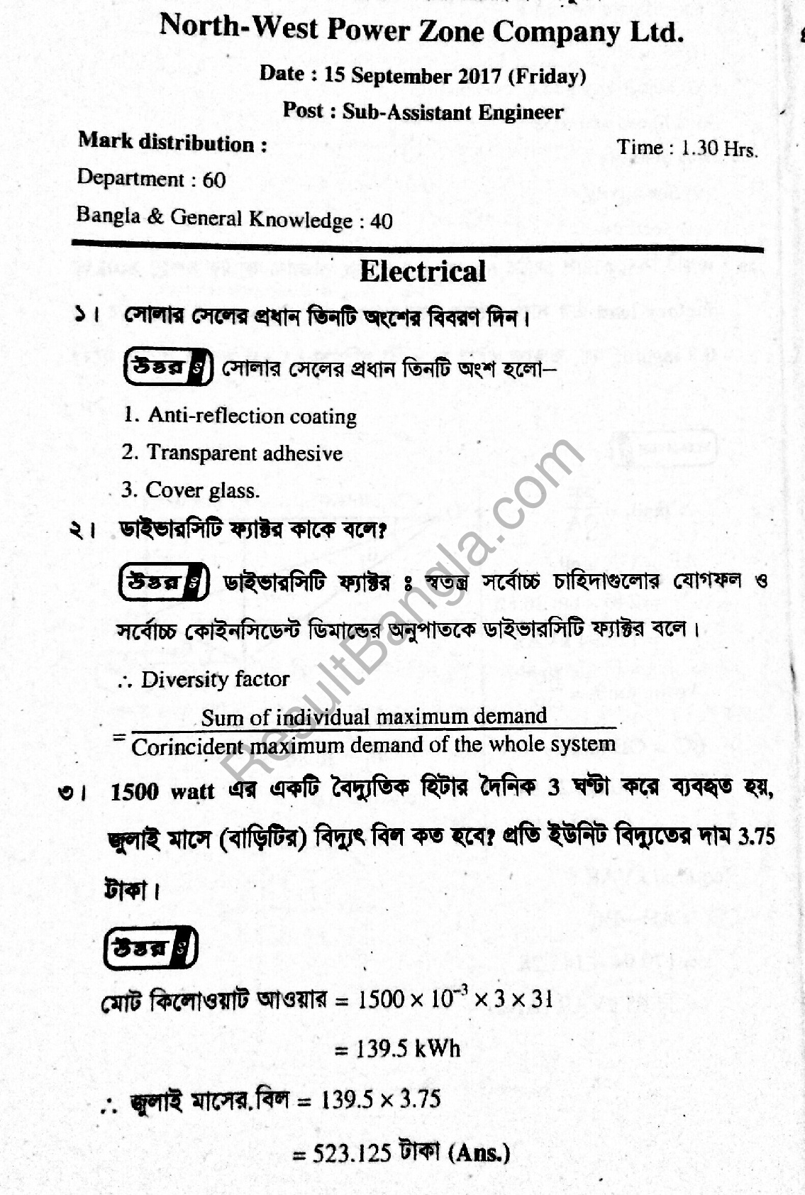 NWPZCL Job Question Solution 2017