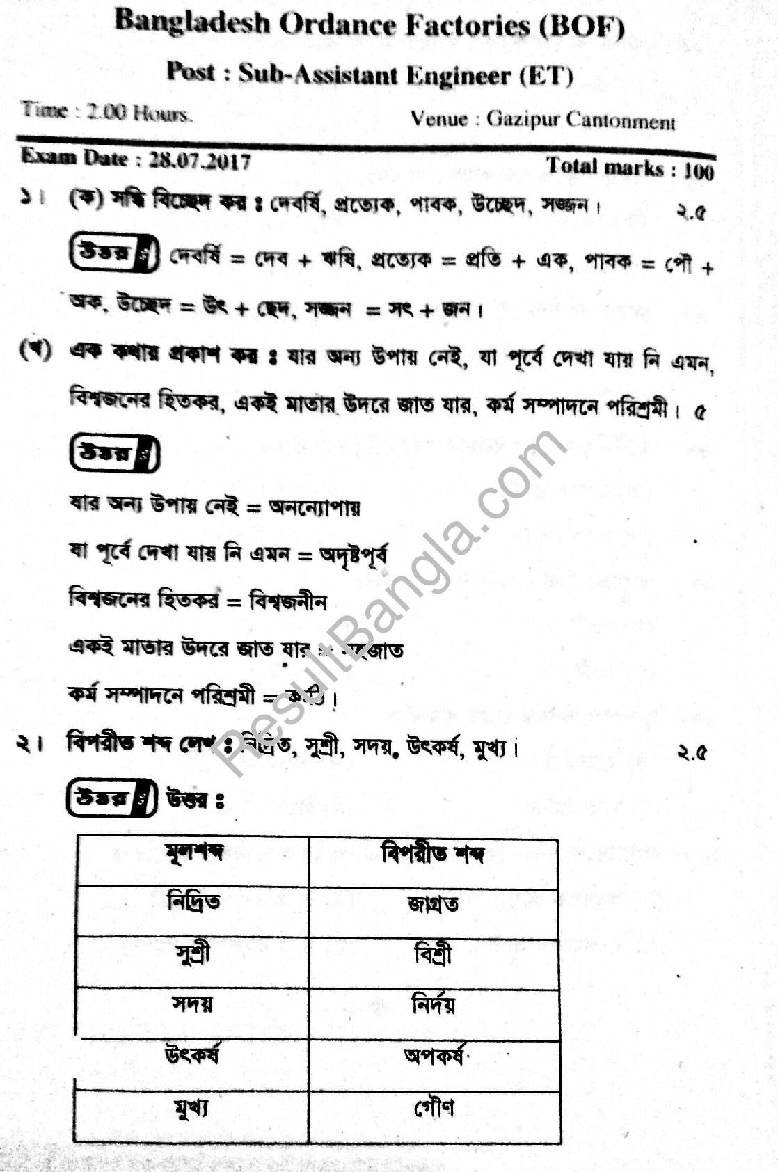 Bangladesh Ordnance Factories Job Question Solution 2017