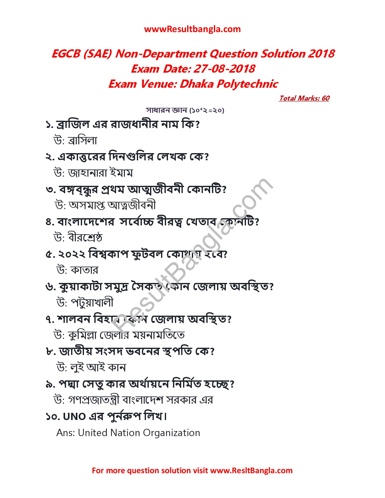EGCB Non-Department Question Solution 2018