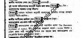 WZPDCL Job Question Solution 2016