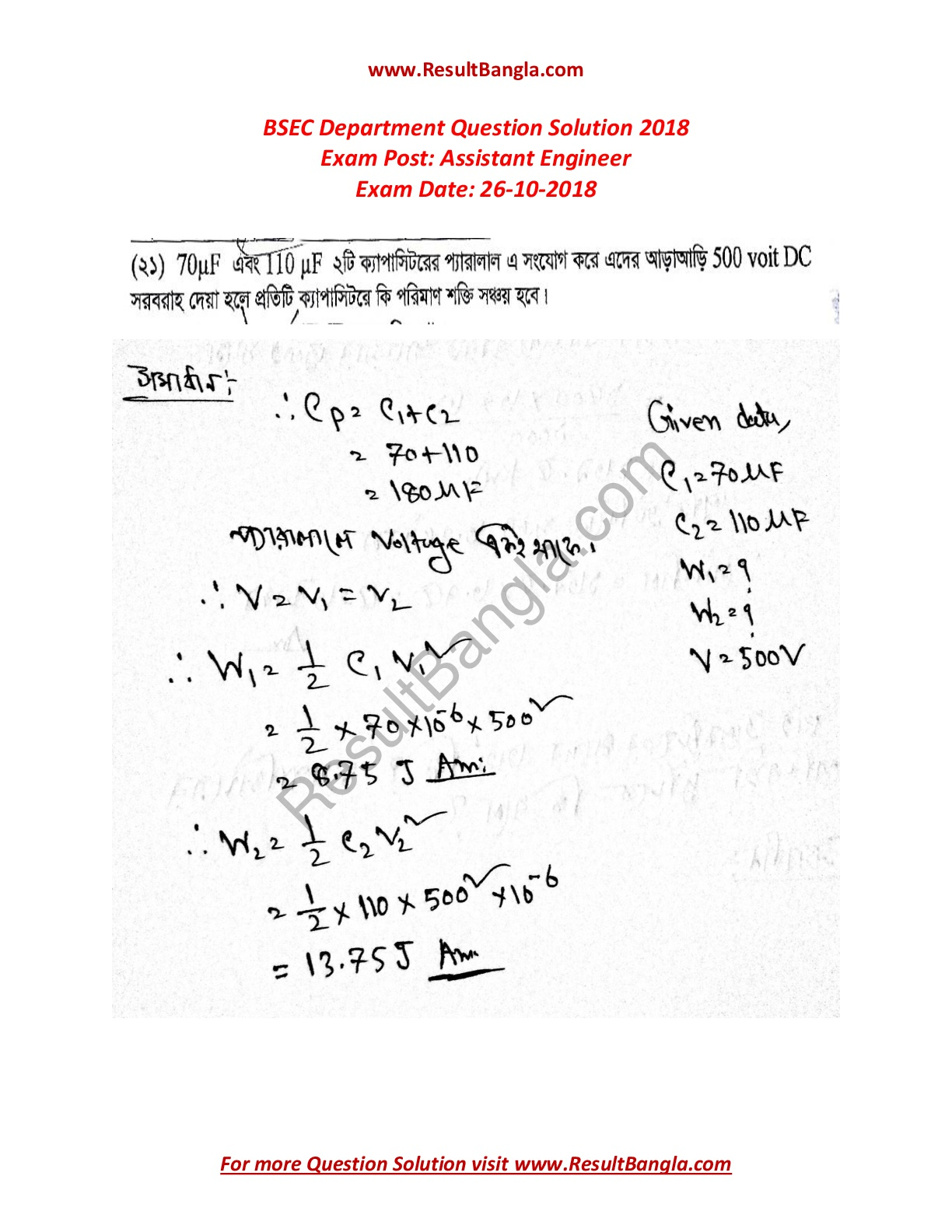 BSEC Department Question Solution 2018