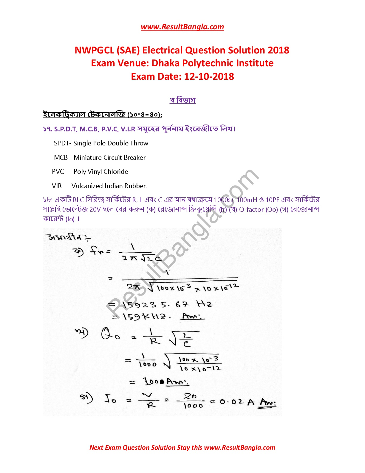 NWPGCL Electrical Question Solution 2018