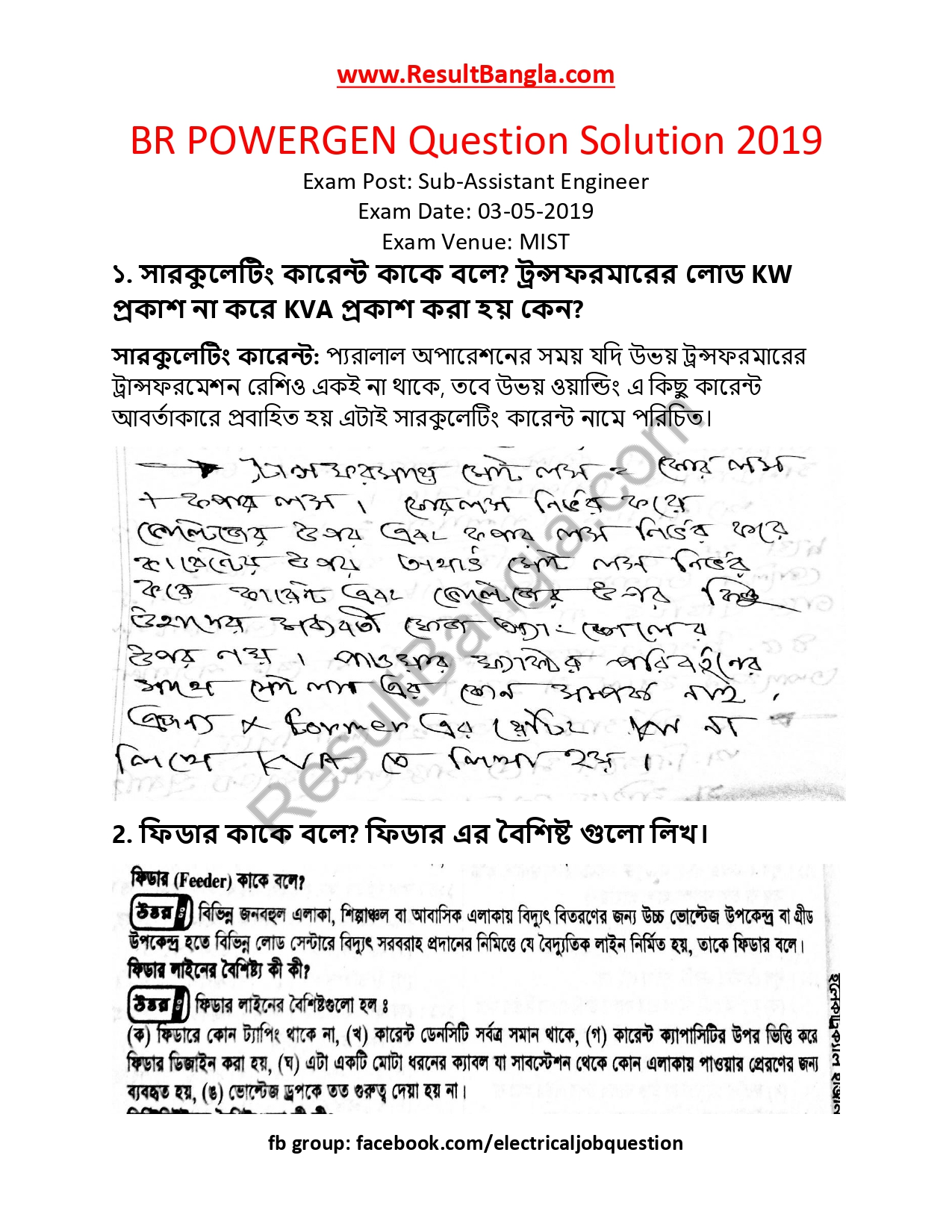 BR POWER GEN Job Question Solution 2019